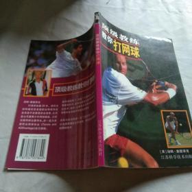 顶级教练教你打网球