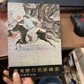 广东历代名家绘画