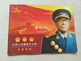 中国人民解放军大将: 黄克诚 邮票+信封(看描述)