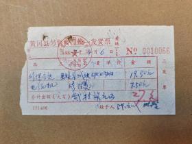 黄冈县零售商品统一发货票(修理高达电视机,更换集成块CPU1031H2)