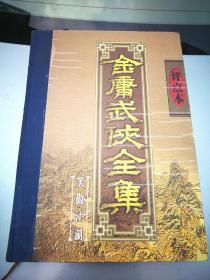 评点本《金庸武侠全集7》(笑傲江湖)