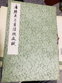 老字帖 唐陆柬之书陆机文赋1978年印 品相佳