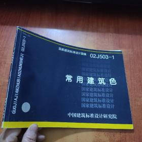 02J503-1常用建筑色