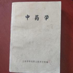 《中药学》上海市中药职业技术学校编 1984年再版 私藏 书品如图.