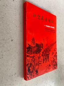 安岳文史资料选辑·第二十四辑:纪念安岳解放专辑.