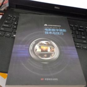 百分百正版    北京电影学院摄影系教材:电影数字摄影技术与技巧