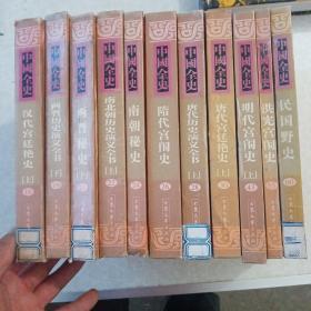 中国全史(11本)