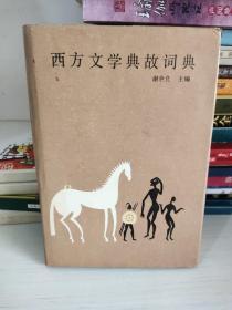 西方文学典故词典