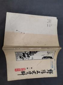 黔阳文史资料 第一辑