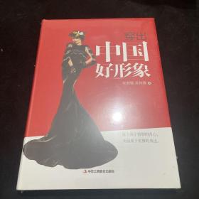 穿出中国好形象
