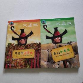大盗贼2:奇幻水晶球、3危险的沼泽地【2本合售】