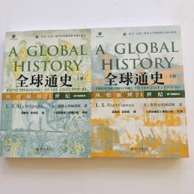 全球通史:从史前到21世纪(第7版新校本)上下册
