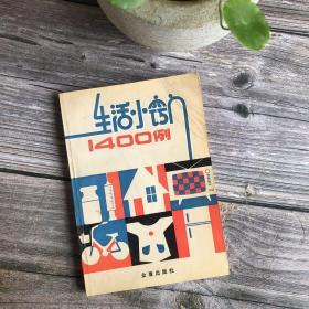 生活小窍门1400例【实物拍图 品相自鉴】