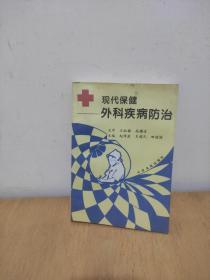 现代保健-外科疾病防治