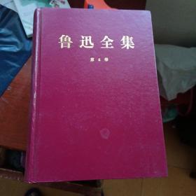 鲁迅全集(1-6册全)【16开精装】(第六卷没有书衣)