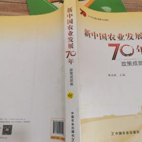新中国农业发展70年(政策成就卷)
