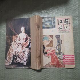 江苏画刊(1981年1—6期)