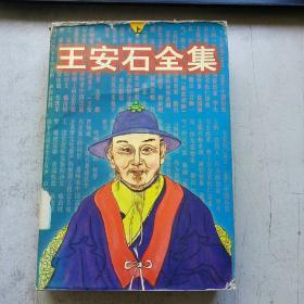 王安石全集 (上)