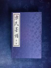 方氏墨谱(一函八册全)