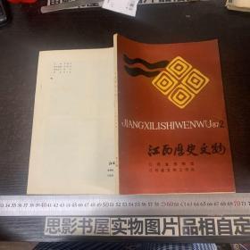 江西历史文物 1987年第2期