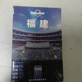 Lonely Planet 孤独星球:福建(2016年版):第2版
