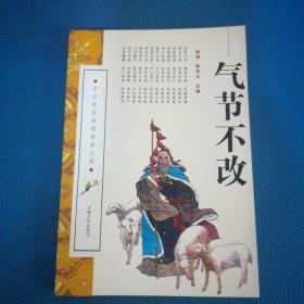 中华传统美德修养文库气节不改