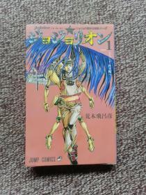 日文原版漫画:ジョジョリオン1