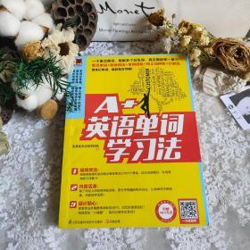 A+英语单词学习法