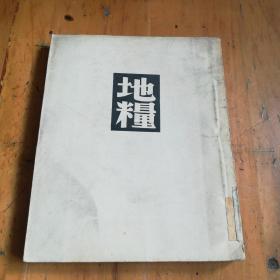 地粮(民国38版)