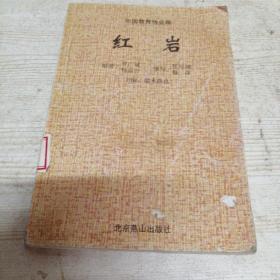 中华爱国主义文学名著文库 红岩