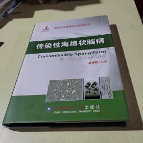 现代农业高新技术成果丛书:传染性海绵状脑病