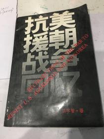 抗美援朝战争回忆录