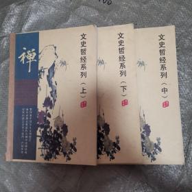 缠中说禅:文史哲经系列(上、中、下)