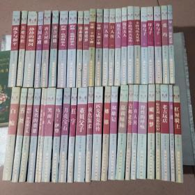 《世界经典文学名著大系》四十七册合售(书名看图详细描述)