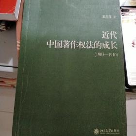 近代中国著作权法的成长(1903-1910)