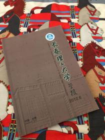 长春理工大学学报2012