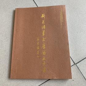 刘长国草书唐诗五十首