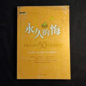 永久的悔:孝敬父母的50个温馨细节
