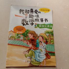 我超喜爱的趣味数学故事书:参加义卖会?加法的故事