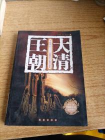 千秋兴亡——中国历代王朝兴衰录:大清王朝