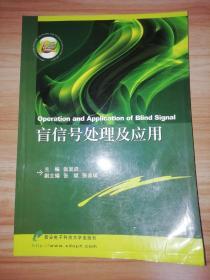 盲信号处理及应用