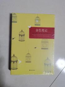 百读文库:金色笔记