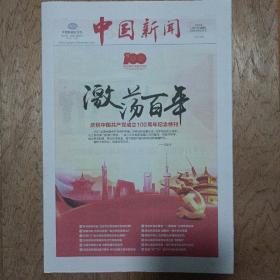 中国新闻2021年7月1日 64版全  特刊48版 内容丰富精彩!