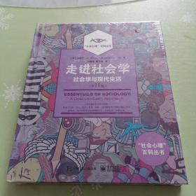 走进社会学:社会学与现代生活(第11版)