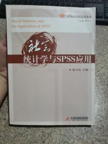 新编大学社会学教材:社会统计学与SPSS应用