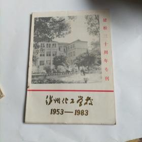 泸州化工学校1953一1983