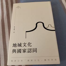 地域文化与国家认同:晚清以来广东文化观的形成