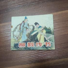 连环画:柳毅传书-82年一版一印