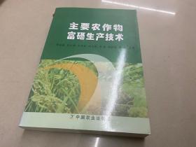 主要农作物富硒生产技术