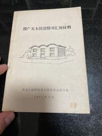 推广无木拱房情况汇报材料 1971.呼伦贝尔盟